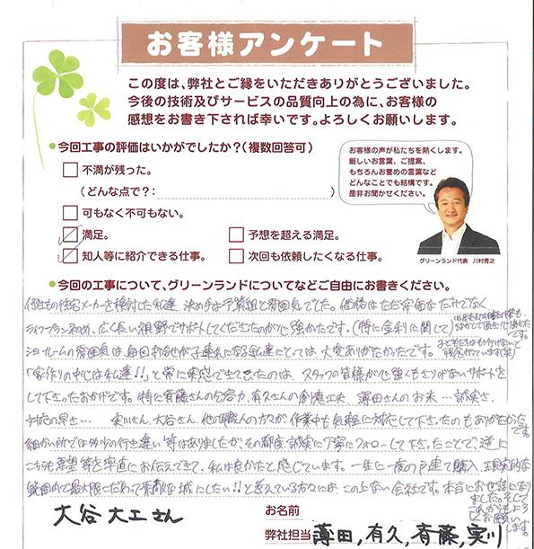 shitikuyotsukaS0817