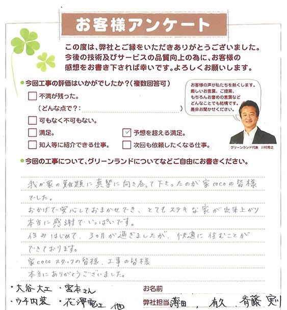 ShunabashiT1114