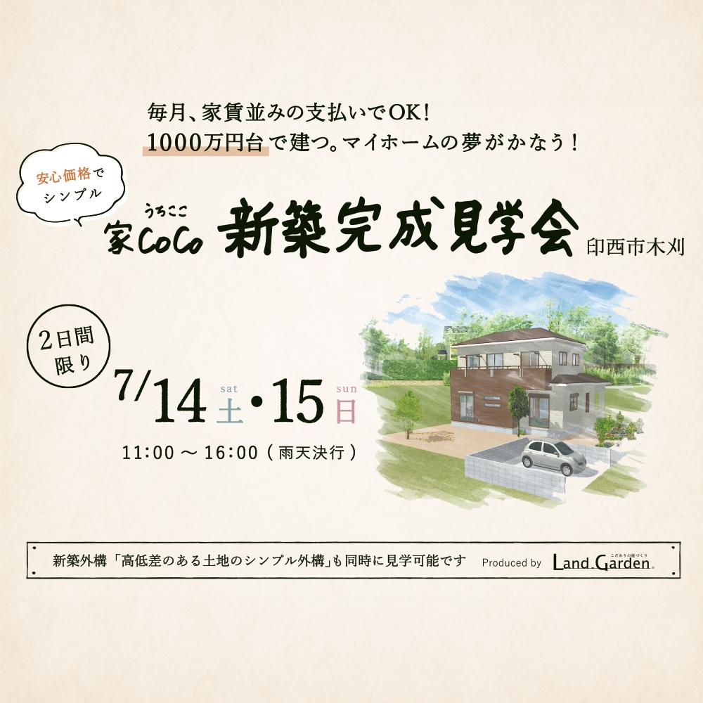 20180714_shinchiku_kengakukai_bn