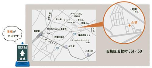 20180915_新築完成見学会_若葉区若松町_MAP
