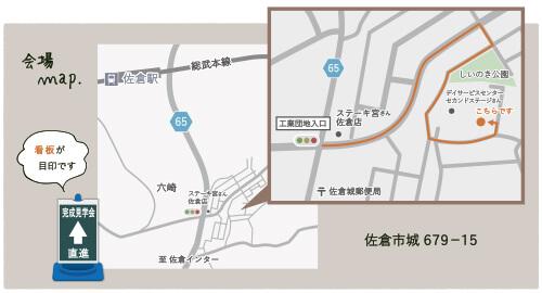 20181123_新築完成見学会_佐倉市城_MAP