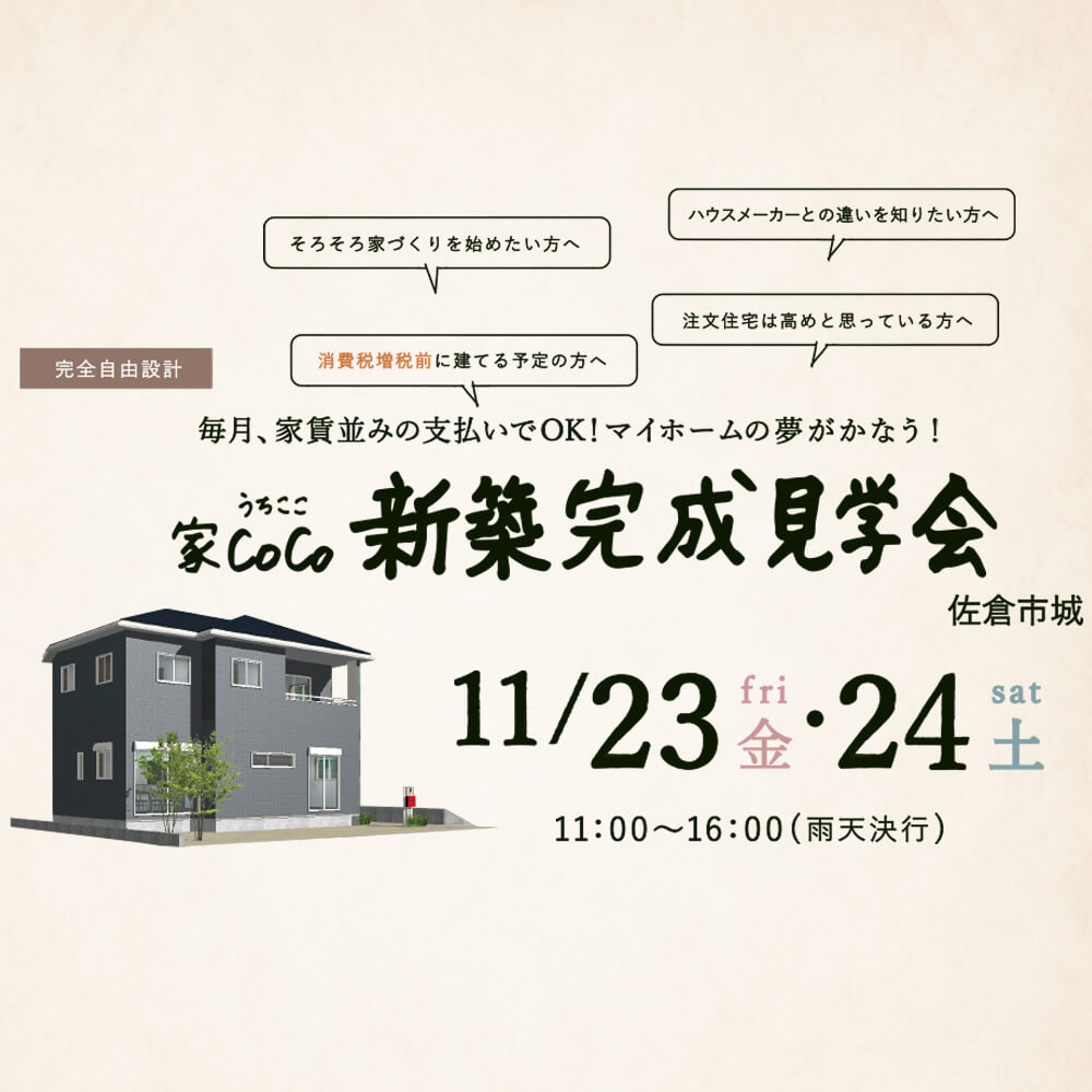 20181123_sakura_kengakukai_bn2